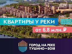 Город на реке Тушино-2018 Квартиры в Москве